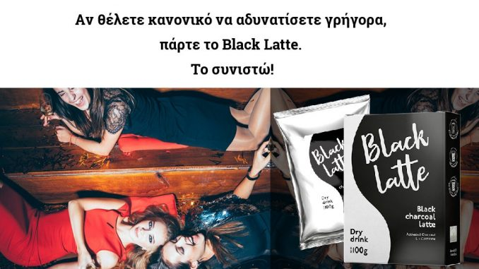 Aν θέλετε κανονικό να αδυνατίσετε γρήγορα, πάρτε το Black Latte. Το συνιστώ!