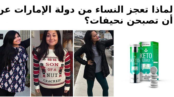 لماذا تعجز النساء من دولة الإمارات عن أن تصبحن نحيفات؟